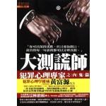 大測謊師︰犯罪心理專家之內鬼篇