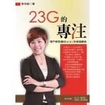 23G的專注─客戶教我邁向MDRT的卓越觀念
