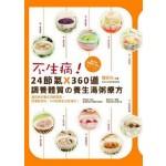 不生病!24節氣X360道調養體質的養生湯粥療方