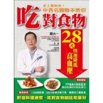 史上最有效!中西名醫聯手教你吃對食物28天快速降低高血壓:對症料理速查,吃對食物總比吃藥好