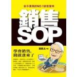 销售SOP