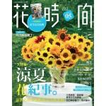 花時間05:涼夏花紀事‧滋潤心田&視野的沁涼系花藝
