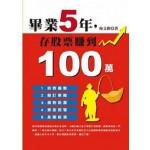 畢業5年,存股票賺到100萬(全彩)
