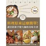 料理原來這麼簡單!讓烹飪新手變大師的美味全書
