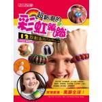 超新潮的彩虹編織-12款創造流行的設計小物
