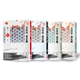 吉祥紋蓮花樓(4冊套書)