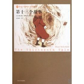 外国畅销小说书架:第十三个故事 [The Thirteenth Tale]