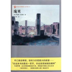 外国畅销小说书架:庞贝