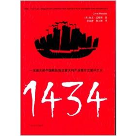 1434:一支庞大的中国舰队抵达意大利并点燃文艺复兴之火 [(1434:The Year a Magnificent Chinese Fleet Sailed to Italy and Ignited The Renaissance)]