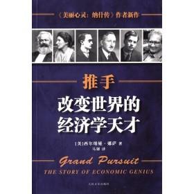 推手:改变世界的经济学天才