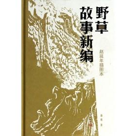 野草故事新编--赵延年插图本