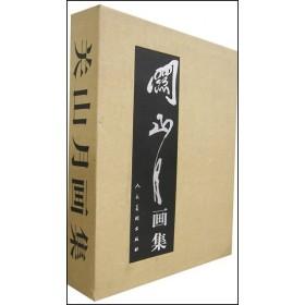 关山月画集(全2册)