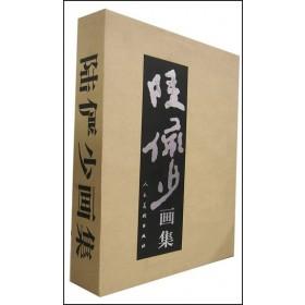 陆俨少画集(全2册)
