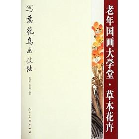 写意花鸟画技法:草木花卉