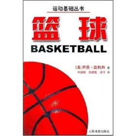 运动基础丛书:篮球