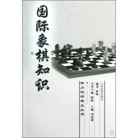 国际象棋知识/人民体育