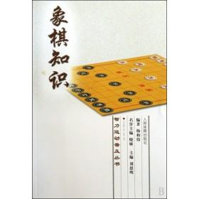 象棋知识/人民体育