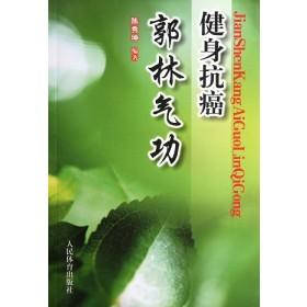 健身抗癌郭林气功/人民体育