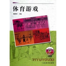 体育游戏(附DVD)