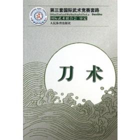 刀术-第三套国际武术竞赛套路
