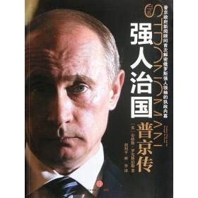 强人治国:普京传