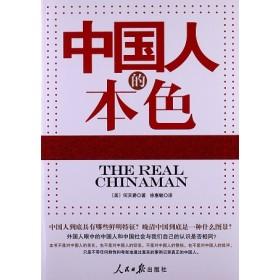 中国人的本色