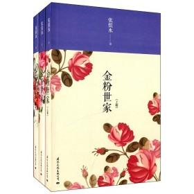 张恨水:金粉世家全三册