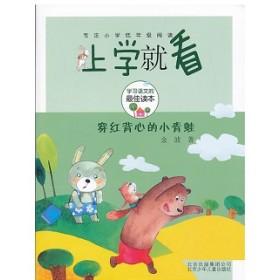 上学就看-穿红背心的小青蛙/北京少儿