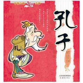 中国人的智慧大师系列——孔子
