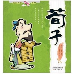中国人的智慧大师系列——荀子
