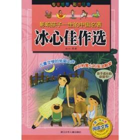 影响孩子一生的中国名著:冰心佳作选