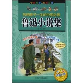 影响孩子一生的中国名著:鲁迅小说集