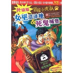 升级版冒险小虎队·女巫沼泽地:死鬼城堡