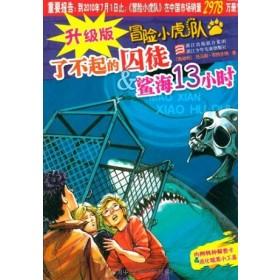 升级版冒险小虎队:了不起的囚徒&鲨海13小时