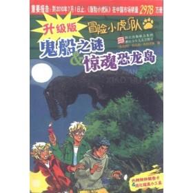 升级版冒险小虎队:鬼船之谜&惊魂恐龙岛