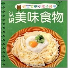 好宝宝撕不烂卡片书:认识美味食物