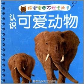 好宝宝撕不烂卡片书:认识可爱动物