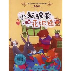 儿童文学幽默大师周锐经典童话·注音版:小狐狸家的花地毯