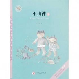 冰波奇幻精灵童话:小山神(上)