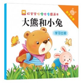 好宝宝咕噜咕噜图画书:数学故事 大熊和小兔