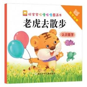 好宝宝咕噜咕噜图画书·数学故事:老虎去散步