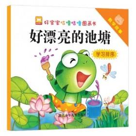 好宝宝咕噜咕噜图画书·数学故事:好漂亮的池塘