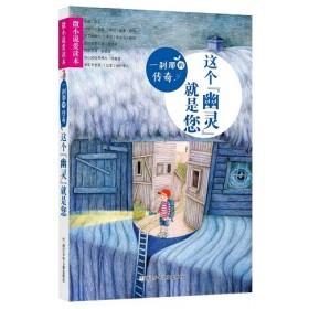 """微小说爱读本:一刹那的传奇·这个""""幽灵""""就是您"""