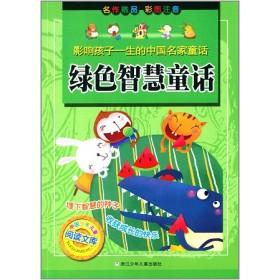 中国少年儿童阅读文库·影响孩子一生的中国名家童话:绿色智慧童话(彩图注音版)
