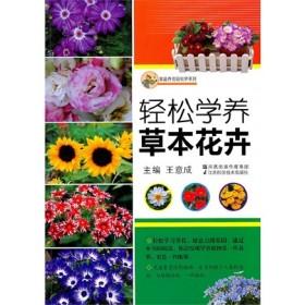 轻松学养草本花卉