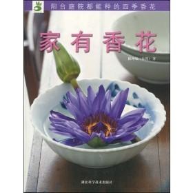家有香花/湖北科技()
