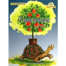 小乌龟的苹果树(微童话注音美绘