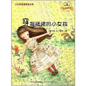 穿报纸裙的小女孩(微童话注音美