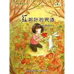 红树叶的咒语(微童话注音美绘版