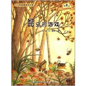 昆虫的游戏(微童话注音美绘版)